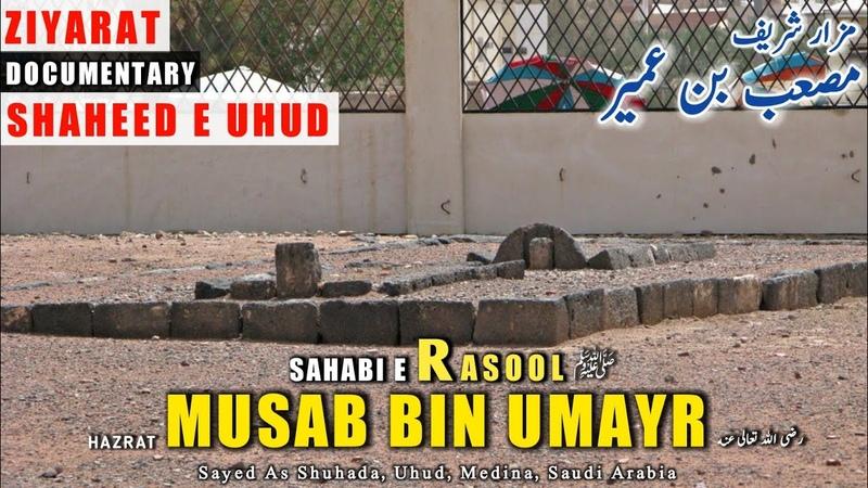 THE COMPANION Hazrat Musab Bin Umair Martyrs of Battle Uhud Ek Azeem Sahabi E Rasool ﷺ