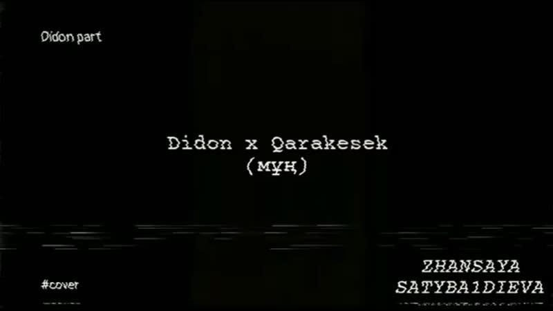 Qarakesek x Didon Мұң 🎶