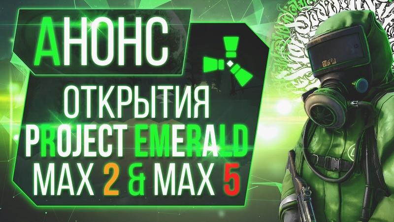 АНОНС открытия Poject Emerald ОТКРЫТИЕ ДВУХ СЕРВЕРОВ MAX 5 и MAX 2