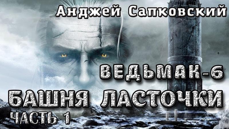 Анджей Сапковский ВЕДЬМАК 6. БАШНЯ ЛАСТОЧКИ. Часть 1 из 3. Аудиокнига.