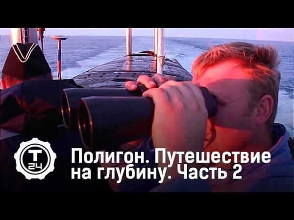 Полигон Путешествие на глубину Часть 2