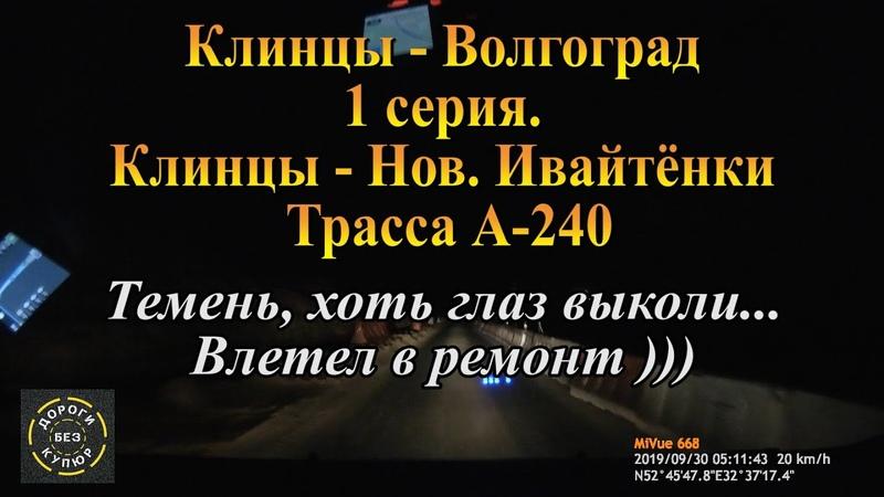Клинцы Волгоград 1 серия Клинцы Нов Ивайтёнки Трасса А 240 Темень хоть глаз выколи Влетел в ремонт
