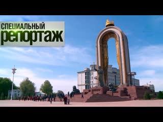 День президента путь Таджикистана к стабильности