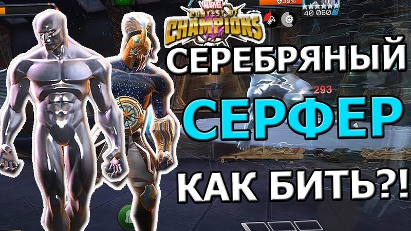 UPDATE 25 1 СЕРЕБРЯНЫЙ СЕРФЕР КАК И КЕМ БИТЬ НА ЭПИКЕ Marvel Битва Чемпионов