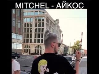 Mitchel - Айкос