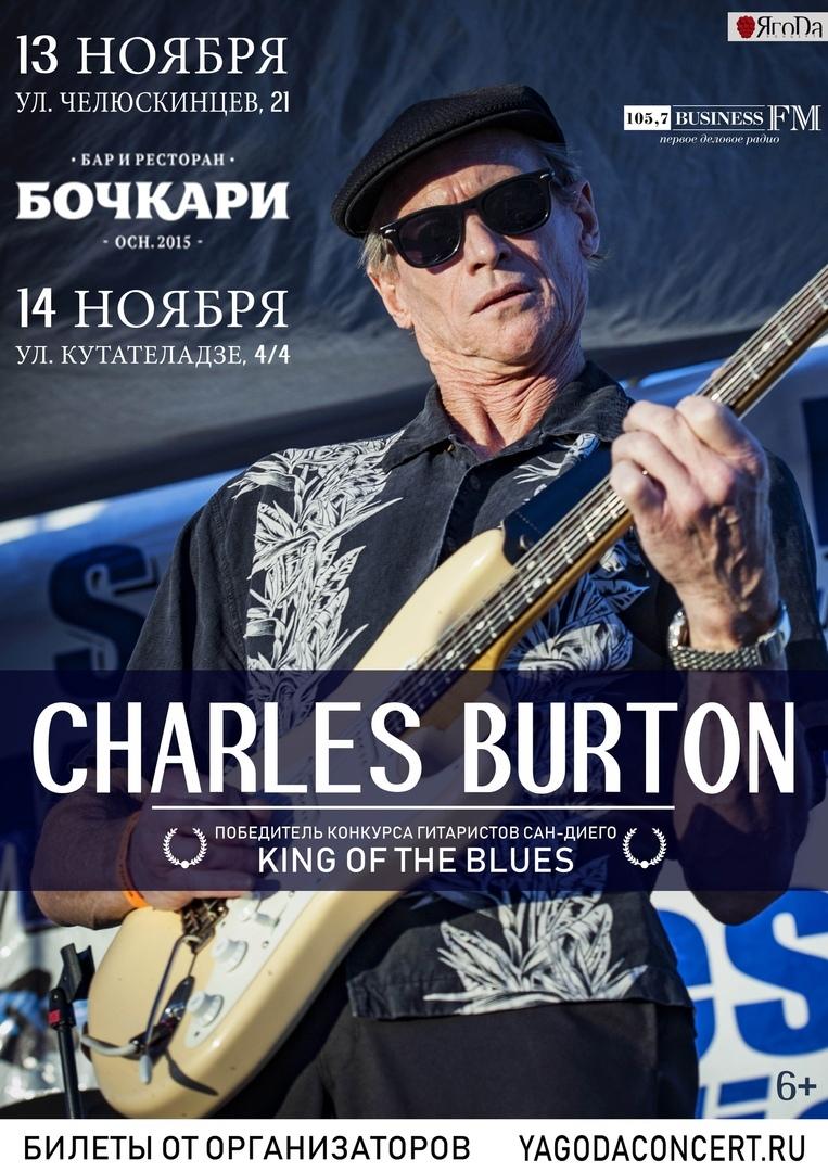 Афиша Новосибирск Чарльз Бёртон / 13 и 14 ноября / БОЧКАРИ / НСК
