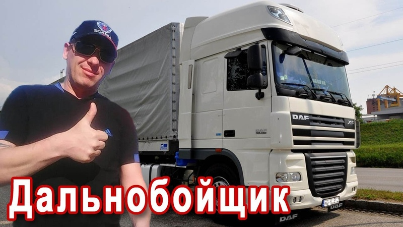 ХИТ ДАЛЬНОБОЯ Послушайте 👍 ДАЛЬНОБОЙЩИК Владимир Песня Классная песня