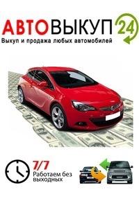Куплю Авто в любом состояние в | Объявления Орска и Новотроицка №4309