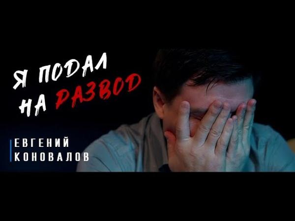 Я подал на развод (ЖИЗНЕННАЯ ПЕСНЯ) - Евгений КОНОВАЛОВ