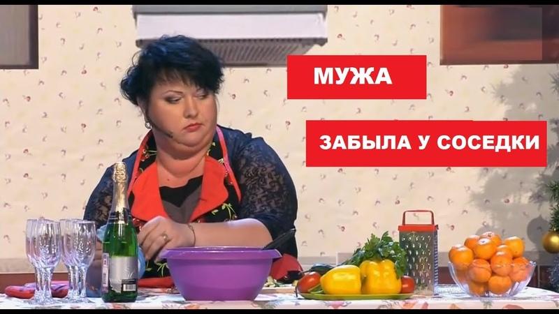 Гости Падали Со Стульев от Этого Номера - Обычная Баба на Новый Год Ольга Картункова