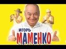 Лучший юморист Игорь Маменко.Юмористическая передача.Юмор.