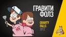 EP24 - Гравити Фолз Gravity Falls- Запасаемся попкорном