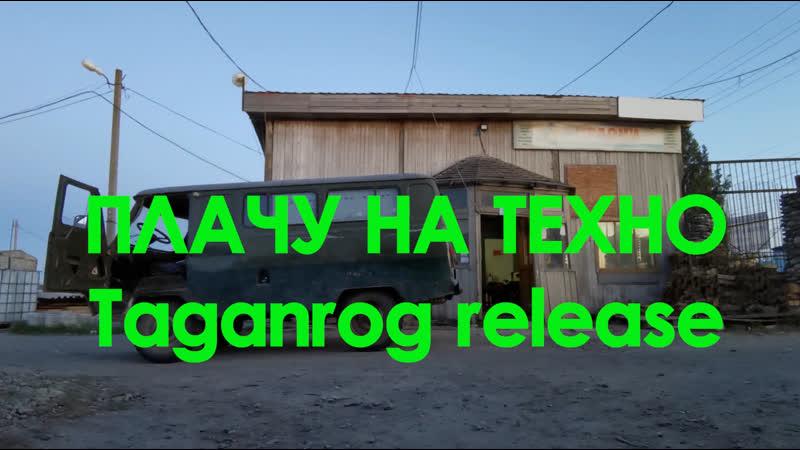 Плачу на техно - Taganrog release