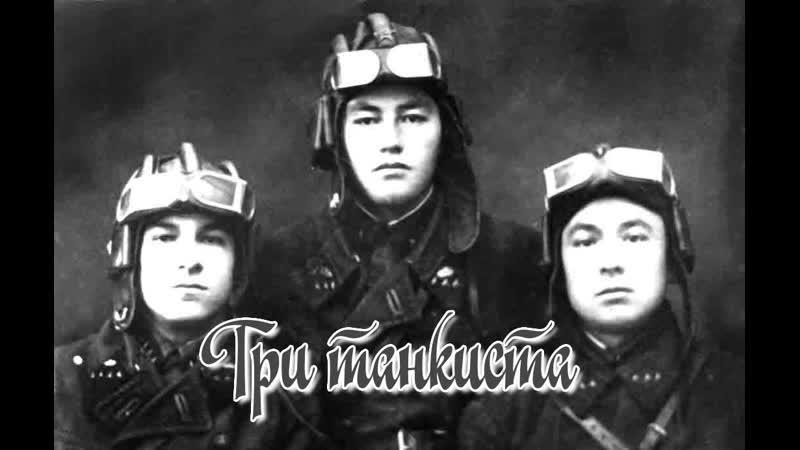 Песня в солдатской шинели Три танкиста история песни