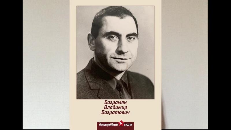 Баграмян Владимир Багратович Лица Победы ИЭФ
