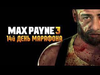 14й день марафона. 2012 год: Max Payne 3.