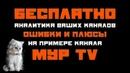 Бесплатная аналитика начинающих каналов на примере МУР TV 1