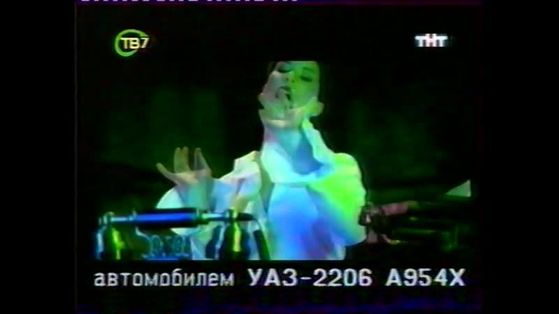 (staroetv.su) Наши песни (ТНТ, 2002) Самозванка - Грязным поводом