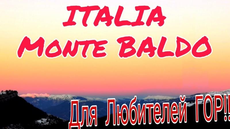Любителям гор Едим в красивые ГОРЫ ИТАЛИИ Monte Baldo влог1 1