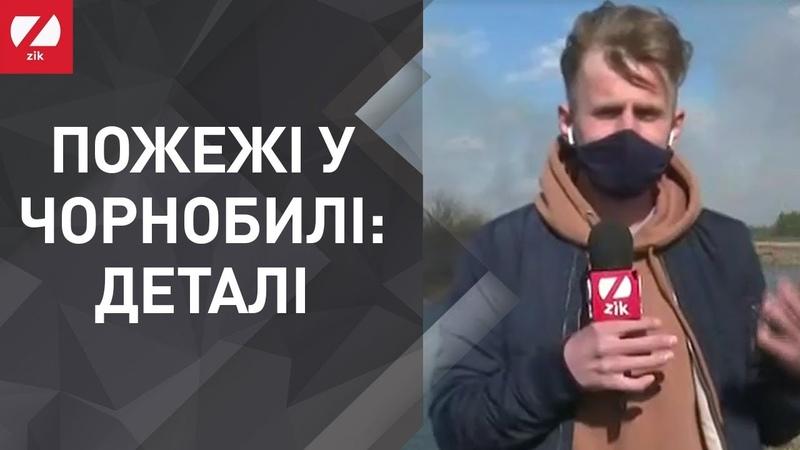 Пожежа у Чорнобилі Ситуацію інспектують кореспонденти ZIK