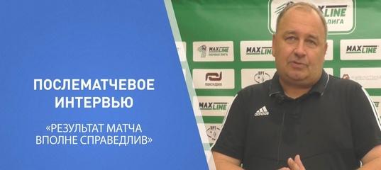 Послематчевое интервью Вадима Беленко|   «Волна Пинск» 1 : 1 «Арсенал Дзержинск»