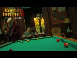 Короли интриги | в кино с 10 октября