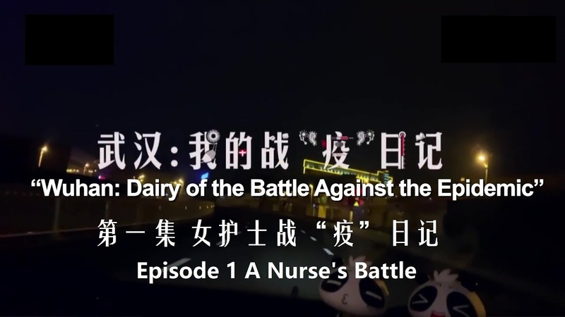 "Wuhan Dairy of the Battle Against the Epidemic EP 1 武汉:我的战""疫""日记 第1集"
