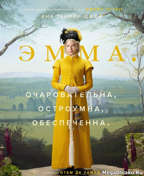 Эмма. / Emma. (2020/WEB-DL/WEB-DLRip)