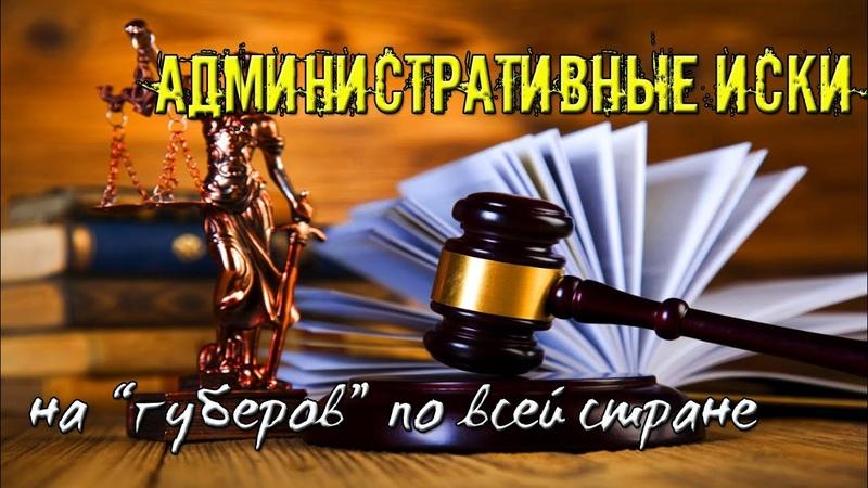 В регионах подают иски в суды против антиконституционных указов губернаторов