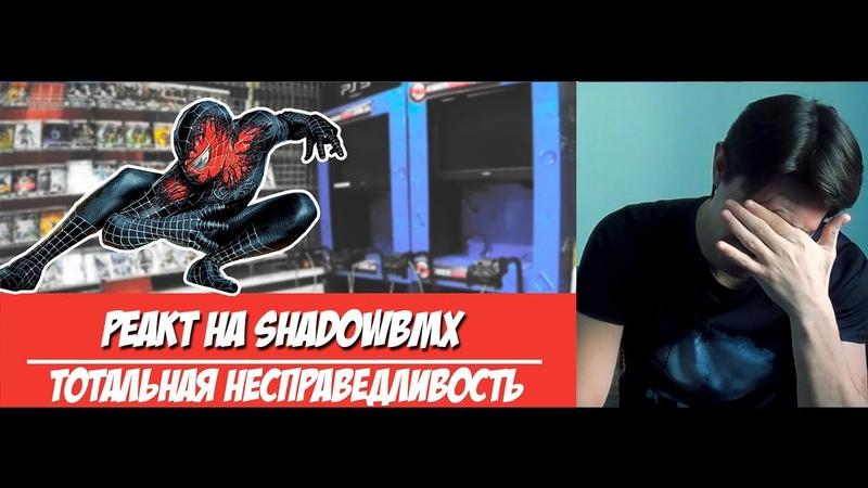 ShadowBMX - Тотальная несправедливость - РЕАКЦИЯ