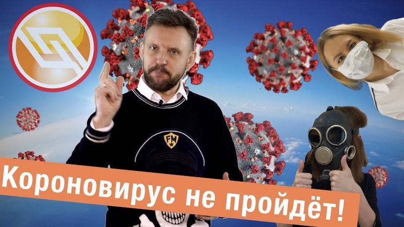 Коронавирус не пройдёт! || ЦОПО