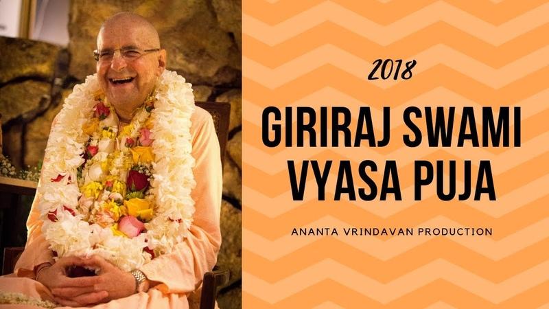 Giriraj Swami Vyasa Puja 2018