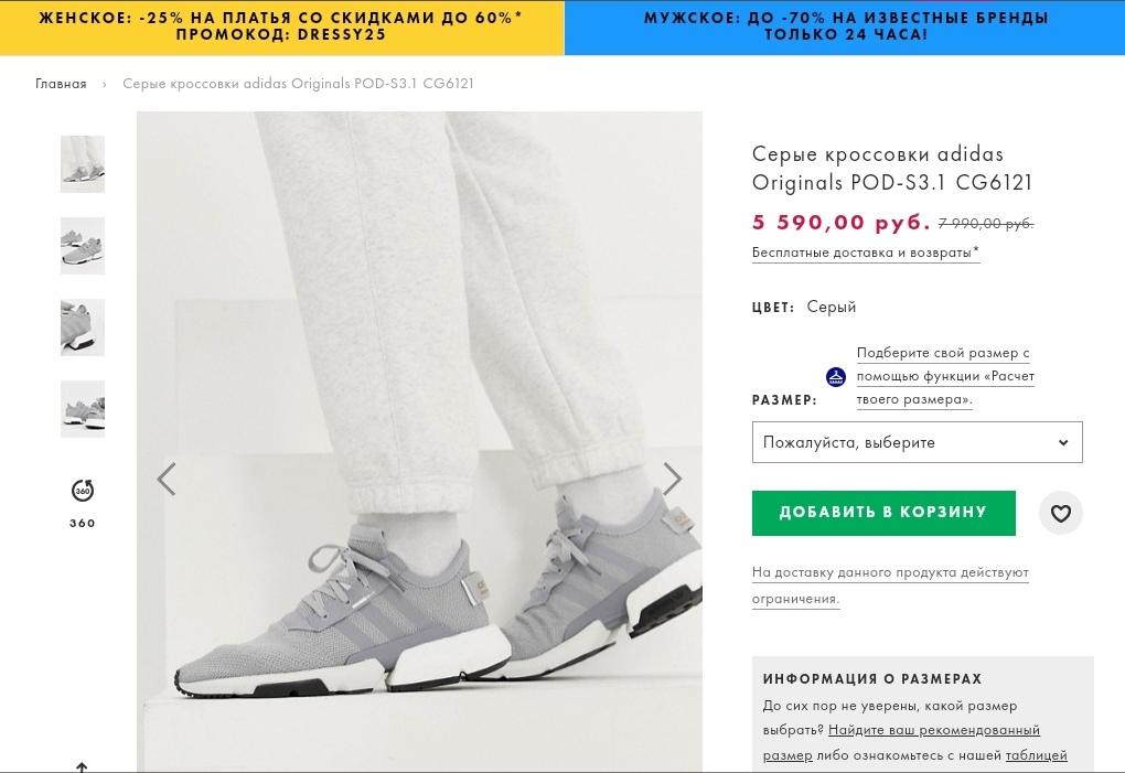 Adidas Pod-s 3.1 Новые, не носились Размер 41 | Объявления Орска и Новотроицка №644