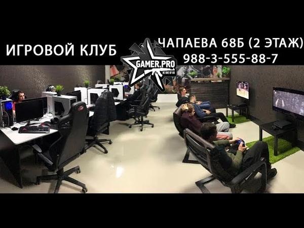 Игровой компьютерный клуб Gamer.Pro в Белореченске