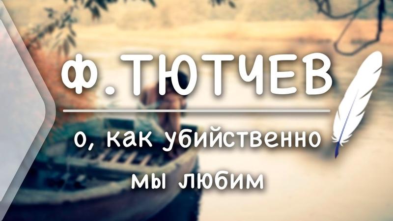 Ф.Тютчев - О, как убийственно мы любим (Стих и Я)