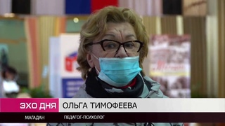 Магаданский педагог-психолог Ольга Тимофеева проголосовала за поправки в Конституцию