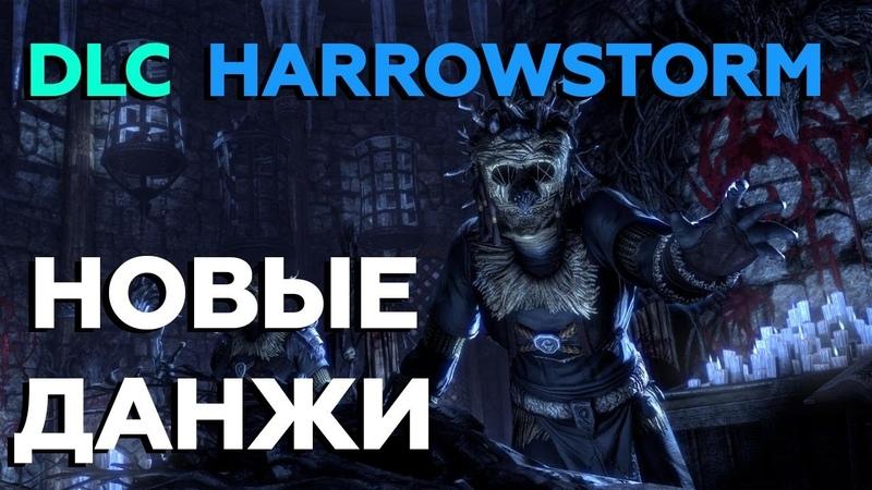 TESO Harrowstorm проходим новые данжи