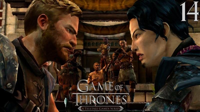 Game of Thrones A Telltale Games Series Ep 5 Змеиное гнездо Бой в Яме 14