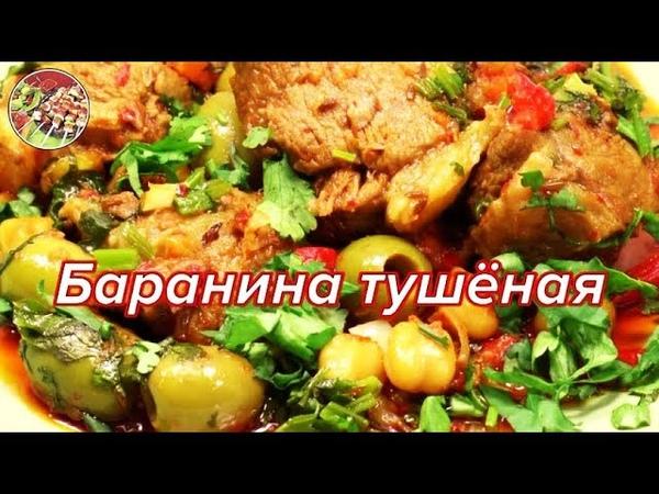 Баранья лопатка тушёная с овощами и нутом. Braised lamb shoulder with vegetables and chickpeas