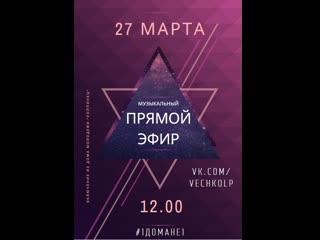 """Музыкальное прямое включение из ДМ """"Колпинец"""" #1домане1"""