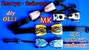 DIY Галстук-бабочка с регулятором длины Tie-butterfly with a length adjuster