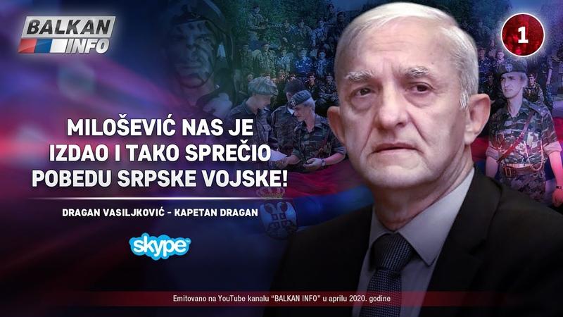 INTERVJU: Kapetan Dragan - Milošević nas je izdao i tako sprečio pobedu srpske vojske! (21.4.2020)