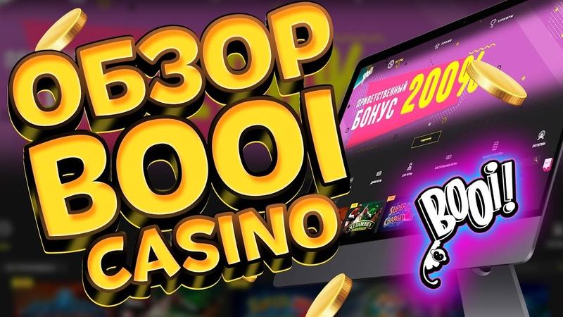Booi Casino обзор официального сайта онлайн казино
