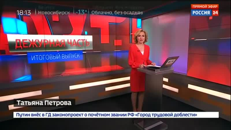 Вести. Дежурная часть ( 14.12.2019 )