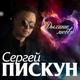 Сергей Пискун, Татьяна Чубарова - Мы любили