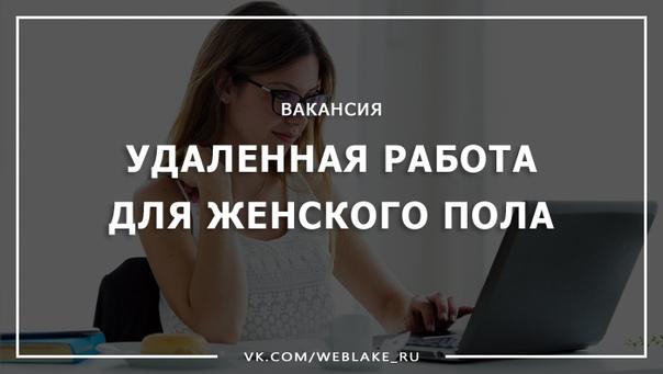 Работа удаленный доступ красноярск удалённая работа в call центре