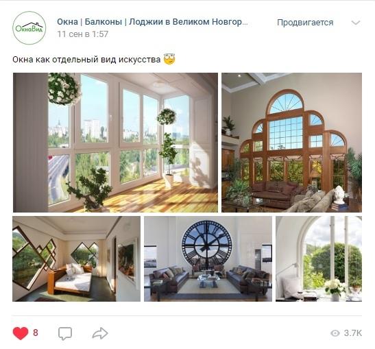 Как продавать окна и лоджии через ВКонтакте в небольшом городе?, изображение №5