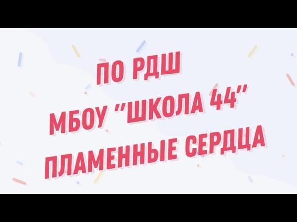 Первичное отделение РДШ Пламенные Сердца Лидер года 2020 СмородинСА