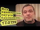 Игорь Свинаренко - Все кремлевские потуги бесполезны 17.07.19