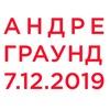 АНДРЕГРАУНД  - 7 ДЕКАБРЯ - МОСКВА !
